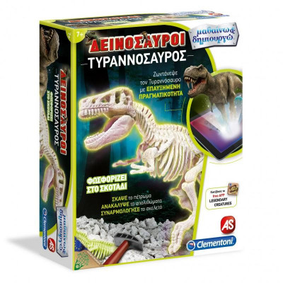 AS Clementoni Μαθαίνω & Δημιουργώ - Δεινόσαυροι Τυραννόσαυρος Επαυξημένη Πραγματικότητα Fluo (1026-63358)