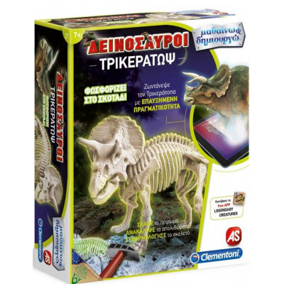 AS Clementoni Μαθαίνω & Δημιουργώ - Δεινόσαυροι Τρικεράτωψ Επαυξημένη Πραγματικότητα Fluo (1026-63363)