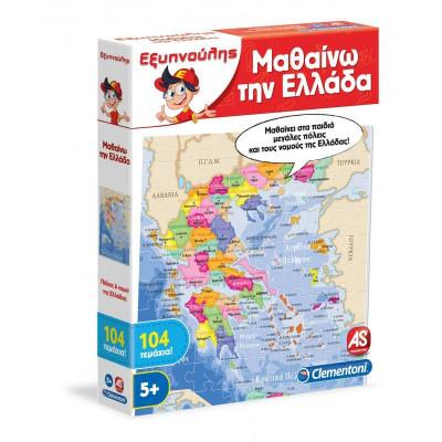 AS Clementoni Εξυπνούλης - Μαθαίνω την Ελλάδα (1024-63788)