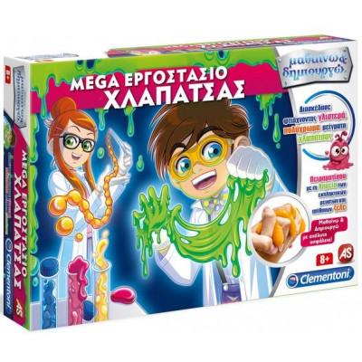 AS Clementoni Μαθαίνω & Δημιουργώ - Mega Εργοστάσιο Χλαπάτσας (1026-63613)