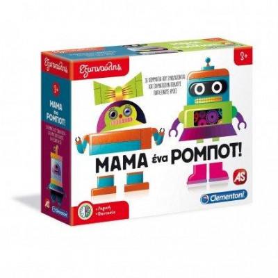 AS Clementoni: Εξυπνούλης - Μαμά Ένα Ρομπότ (1024-63276)
